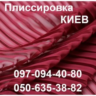 ПЛИССИРОВКА Киев 2020. Все виды ТКАНИ
