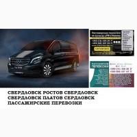 Автобус Свердловск Ростов/Платов Заказать билет Свердловск Ростов туда и обратно