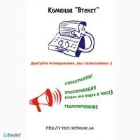 Транскрибация, расшифровка, аудиозаписей и видео в текст