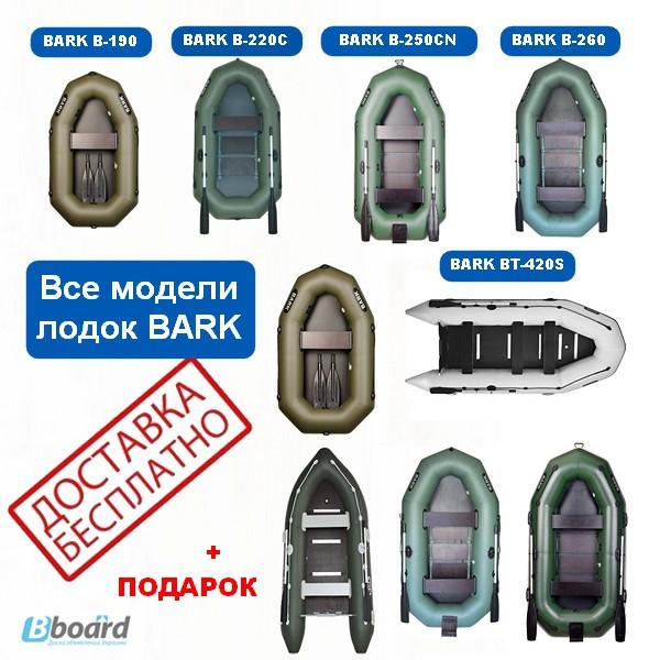 лодка надувная барк днепропетровск от производителя