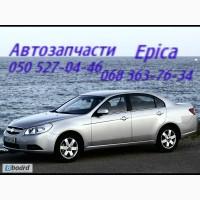 Запчасти Шевроле Эпика Киев Chevrolet Epica. Автозапчасти