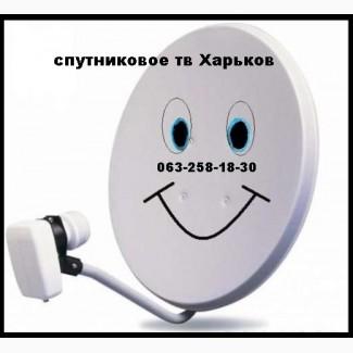 Цена спутникового ТВ Харьков