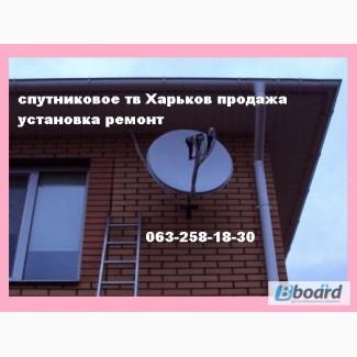 ТВ спутниковое 2017 Харьков установка настройка антенн