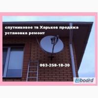 ТВ спутниковое 2018 Харьков установка настройка антенн, тарелок, продажа ресиверов