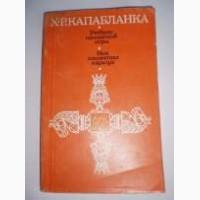 Х.Р.Капабланка - учебник шахматной игры