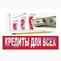 Кредит! Помощь в получении