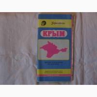Карта общегеографическая Крым: жителям и гостям Крыма, деловым людям