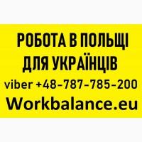 РОБОТА: ЛЕГАЛЬНА» робота для Українців 2019 Польщі