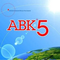 Програма АВК-5 версія 3.5.2 і інші версії, встановлення