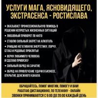 Гадания Харьков, приворот Харьков, снять порчу Харьков