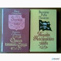 Продам книги Пиратские романы 17 века, 1992