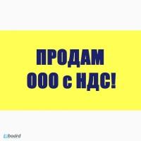 Продам ООО с НДС (ТОВ з ПДВ) в Одессе