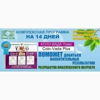 Система очистки организма Colo – Vada