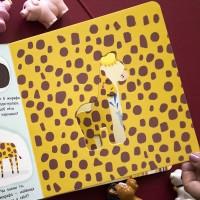 Книга Візерунки тварин