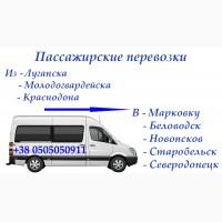 Пассажирский автобус Луганск- Северодонецк- Лисичанск