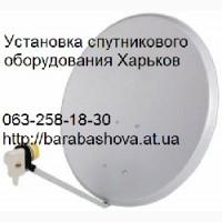 Антенны спутниковые купить установить настроить недорого Харьков