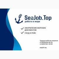 Работа в море. Морские документы. Уход в рейс