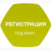 Регистрация ООО, ЧП, предпринимателя с НДС, единый налог