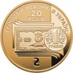 Монета 20 лет денежной реформе в Украине