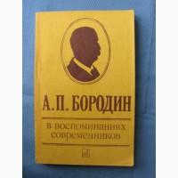 А.П.Бородин в воспоминаниях современников