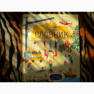 Большой иллюстрированный словарь на украинском