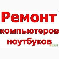 Скорая компьютерная помощь в Киеве. Быстрое восстановление ПК после сбоя