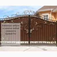 Металлические Ворота, Заборы, Решетки, Двери, Калитки, Автонавесы. Кривой Рог