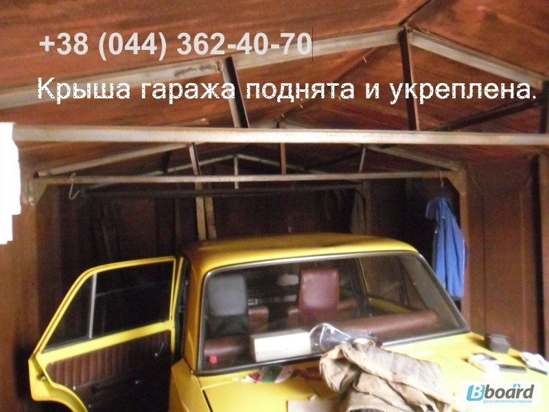 Поднять крышу гаража своими руками