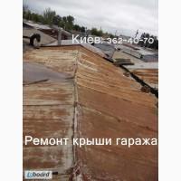 Ремонт крыши гаража. Киев