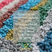 Продам вторичное сырье в виде гранул ПВД, ПНД-литье, выдув, ПП, ПС (УПМ)