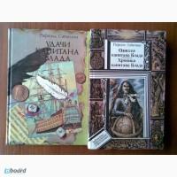 Продам книги Одиссея капитана Блада, Рафаэль Сабатини