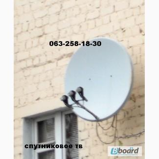 Установка настройка спутниковых антенн тарелок в Дергачах Харькове и обл