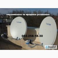 Харьков установка спутниковой тарелки, купить теле-антенны для телевизора