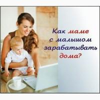 Простая подработка для мам в декрете и домохозяек