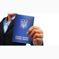 Оформить гражданство Украины. ПМЖ, ВНЖ