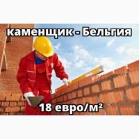 Работа строителям-каменщикам на строительных объектах в Бельгии
