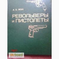 А.Б. Жук Револьверы и пистолеты