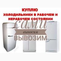 Скупка вывоз холодильников морозильников рабочие и не рабочие. фото на вайбер