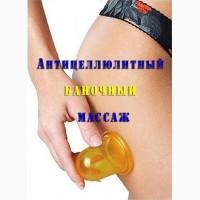 ХУДЕЕМ сертификат подарочный массаж антицеллюлитный классический медовый спины обертывание