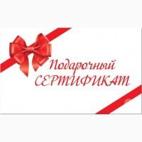 Подарочный сертификат в косметологический центр в Киеве