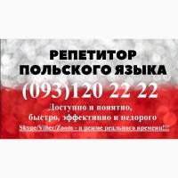 Репетитор польского языка Киев, Харьков, Одесса, Кривой Рог