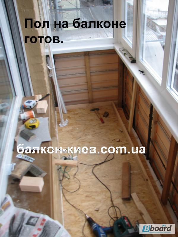 Фото к объявлению: устройство пола на балконе. настил пола. .