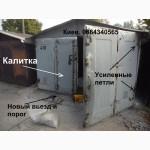 Ремонт и укрепление ворот гаража. Киев
