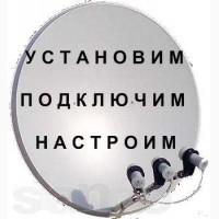 Установка спутникового тв цена в Дергачи, Лозовеньки, Малая Даниловка, Безруки, Харькове