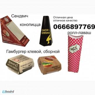 Упаковка Гамбургер, ролл-лаваш, сендвич, конопицца