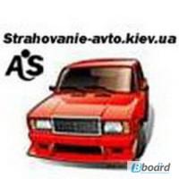 Автоцивилка в Киеве с доставкой