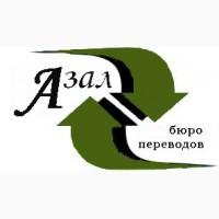 Бюро переводов Азал в городе Киеве