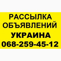 ПОДАТЬ Объявление Киев. Ручное размещение ОБЪЯВЛЕНИЙ Киев