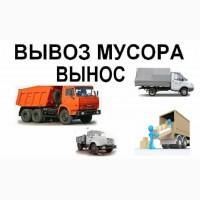 Вывоз старой мебели, строительного и бытового мусора Черкассы