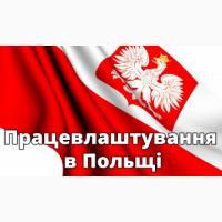 ЗВАРЮВАЛЬНИКИ. Сварщики в Польщу. Вакансії для українців в Польщі